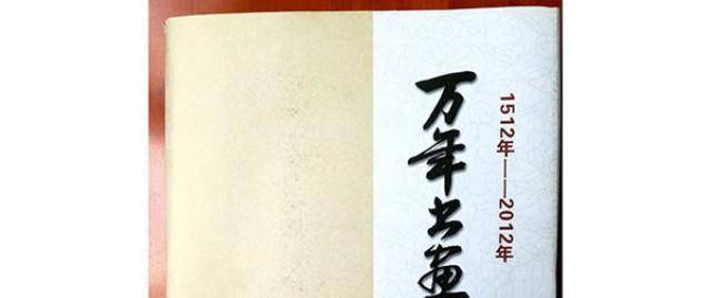 万年书画五百年