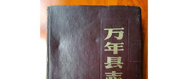 万年县志(老)